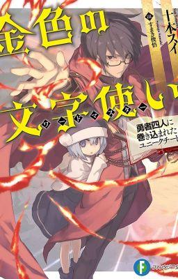 ( Light Novel ) Konjiki no Wordmaster