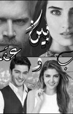 مابين قلب وعقل  by zanebzaneb