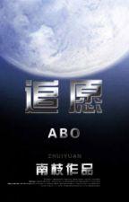 ABO truy nguyện - Nam Chi by hanxiayue2012