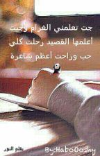 جت تعلمني الغرام وجيت أعلمها القصيد رحلت كلي حب وراحت أعظم شاعرة by HaboOoshy