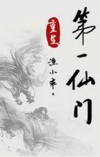 Đệ nhất tiên môn - Ngư Tiểu Quai Quai by lamdubang