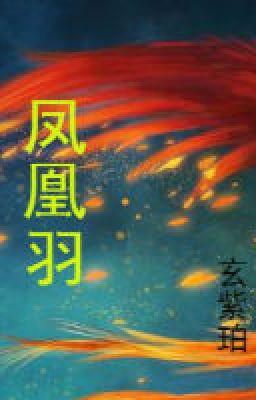Phượng Hoàng Vũ hệ liệt - 1. Vong Hồn Xa