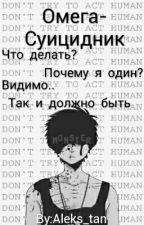 Омега-суицидник by Aleks_tan