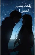 ?وقعتُ في حب احمق ?  by misake_izua