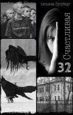 Счастливая, 32 by TatianaRusuberg
