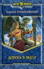 Дорога в маги by FantasyManPop