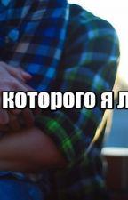 Идиот, которого я люблю by ivanova135