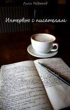 Интервью с писателем by Lily_Redmond