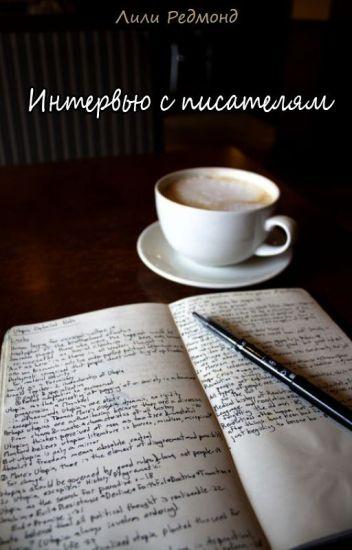 Интервью с писателем