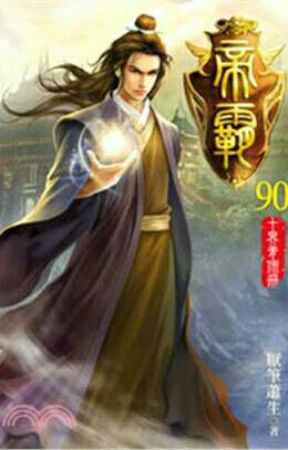 Emperor's Domination 201 - by juncarlo911