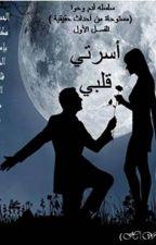 """أسرتى قلبى .. الفصل الأول من سلسله آدم وحوا """" مستوحاه من أحداث حقيقية """" by hadirelsaeedy"""
