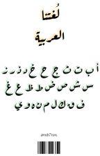 ❤ لغتنا العربية ❤ by mb77nm