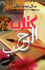 كتاب الحب - قيثارة القيصر by ManalSalem175