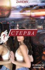 Стерва. by zaremv