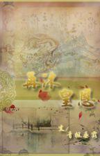 Tái mộc hoàng ân - Thanh Phong Thùy Lộ by xavienconvert