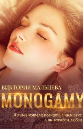 Моногамия by solyariss2017