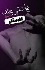 عاشقي خلف الستار by MiNa-17