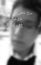 أجمل قصه حب اسلامية بالتاريخ by RamiAhmad