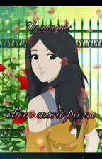 Изанами:свет алой розы by Izanami_Uchiha