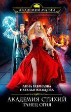 Академия Стихий. Танец огня. by Krakva