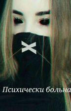 Психически больная. by Nastya06_Vi