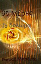 99 Μέρες - Το δόλωμα by ThomaiBR