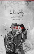 ثُم أحببتُكَّ®|soon by zayosh