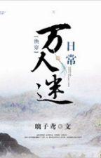 Vạn nhân mê hằng ngày - Ly Tử Diên by lamdubang