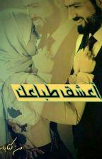 أعشق طباعك by Zozayaqueen