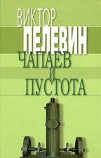 Чапаев и Пустота. Виктор Пелевин by CyberSEREGAmer
