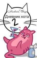 Дневник кота 2. by AnastasiaTihaya