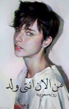 من الان انتي ولد(مكتمله) by amjaadxx