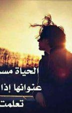 الحياة مسرحيه  عنوانها اذا تألمت تعلمت by AlooshNoor