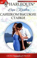 Слишком высокие ставки by SashaSakaeva