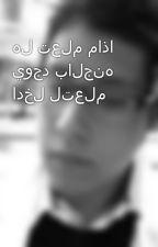 هل تعلم ماذا يوجد بالجنه ادخل لتعلم by RamiAhmad