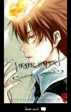 متوقفة مؤقتا وربما للابد [KHR]SHIN by shin-shee