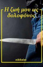 Η Ζωή Μου Ως Δολοφόνος by nikikalan