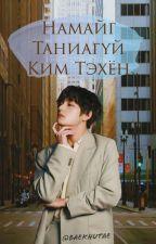 Намайг таниагүй Ким Тэхён [Дууссан] by BaekHuTae