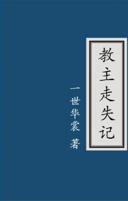 Giáo chủ lạc đường ký - Nhất Thế Hoa Thường (Edit)