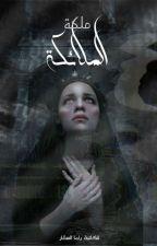 Queen Of Angels by Ramosh187