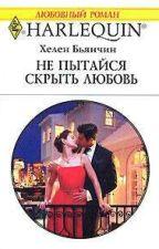 Не пытайся скрыть любовь by SashaSakaeva