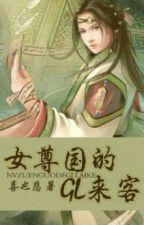 nữ tôn quốc lai khách GL by zansumi