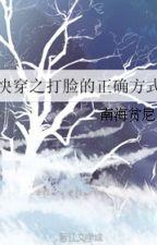 Mau xuyên chi vẽ mặt chính xác phương thức - Nam Hải Bần Ni by yuuta2512