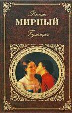 Гуляющая by LenusyaHromenko