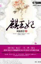 Kỳ vương phi - Xuyên không - Hoàn by ga3by1102
