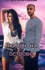 Егор Крид Любовь на острове by AshaAshotovna