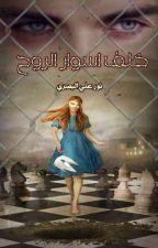 خلف اسوار الروح (باللهجة العراقية ) by weaam-ali4