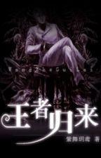 Vương giả quy lai - Tử Vũ Nguyệt Diên by Kurein