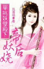 Đế hậu xinh đẹp - Xuyên, hoàn by ga3by1102