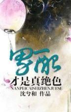 (Chương 83-106)Nam phụ mới thật là tuyệt sắc (男配才是真绝色) by tieudiephan2811